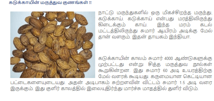 kadukkai podi benefits